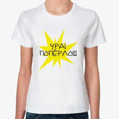 Классическая футболка Волшебнице: Ура! Поперло!