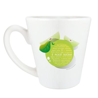 Чашка Латте Яблоко-Аффирмации В моей жизни