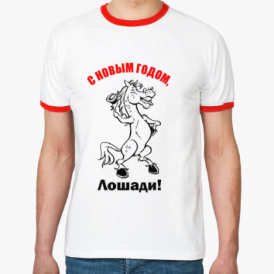 Футболка Ringer-T С Новогодним праздником!