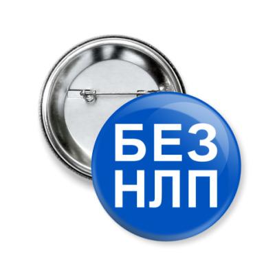 Значок 50мм БЕЗ НЛП