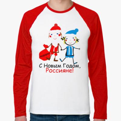 Футболка реглан с длинным рукавом С Новым Годом, Россияне!