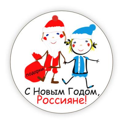 Костер (подставка под кружку) С Новым Годом, Россияне!