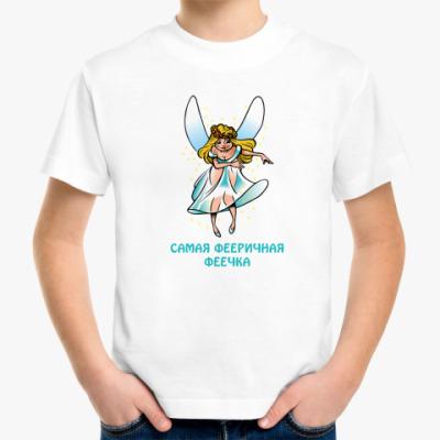 Детская футболка  Волшебника Фея