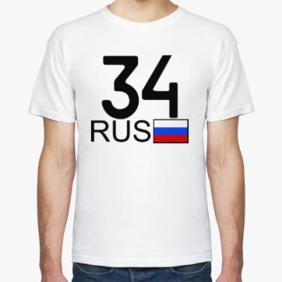 Футболка 34 RUS (A777AA)