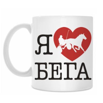 Кружка I love horses! Люблю лошадей!