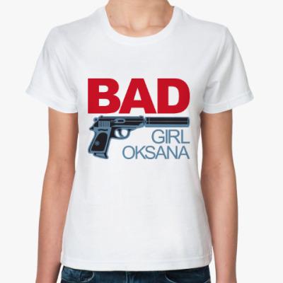 Классическая футболка Плохая девочка Оксана