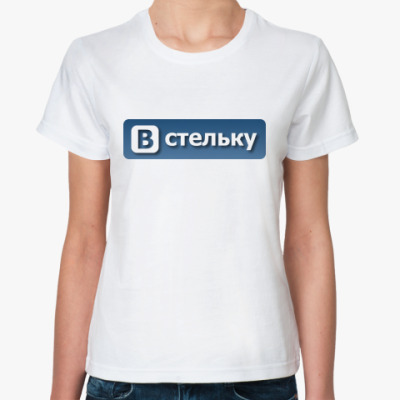 Классическая футболка В стельку