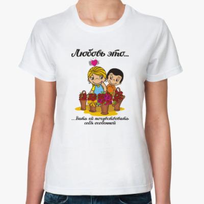 Классическая футболка Love is... Любовь это...
