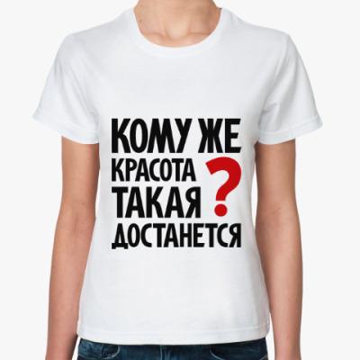 Классическая футболка Кому же красота такая достанется
