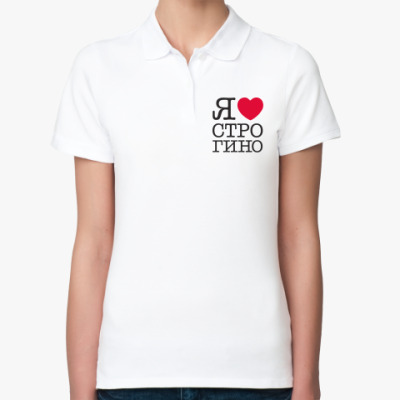 Женская рубашка поло I Love Strogino