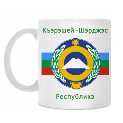 Кружка Карачаево-Черкесия