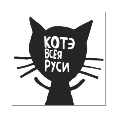 Наклейка (стикер) Котэ всея Руси