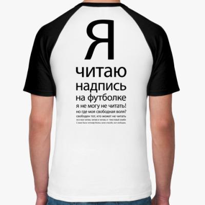 Футболка реглан Гипнофутболка