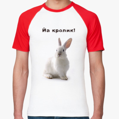 Футболка реглан Йа кролик!