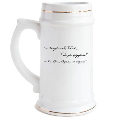 Пивная кружка 'Цитаты'