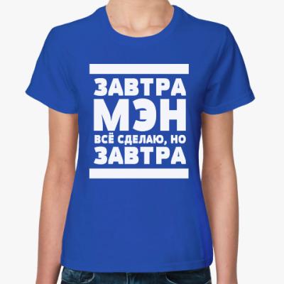 Женская футболка Завтрамэн
