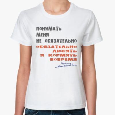 Классическая футболка Обязательно любить и кормить