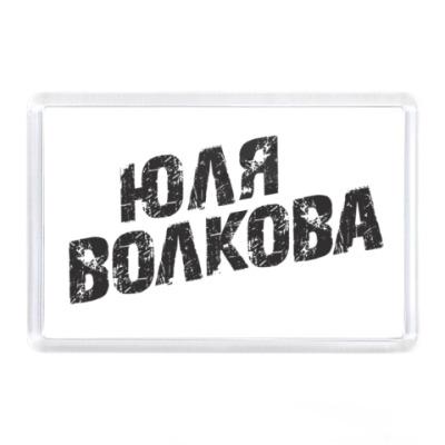 Магнит Юля Волкова