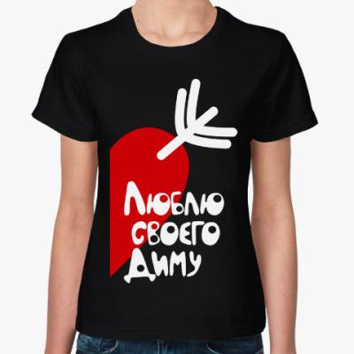 Женская футболка Люблю своего Диму