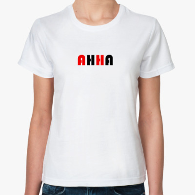 Классическая футболка анна