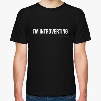 Футболка I'm introverting