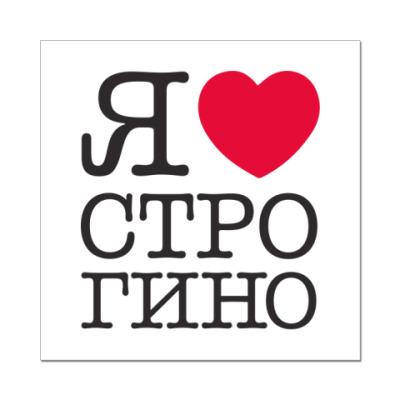 Наклейка (стикер) I Love Strogino
