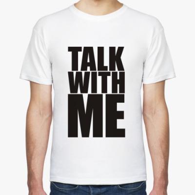 Футболка Talk with me!