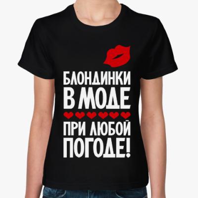 Женская футболка Блондинки в моде