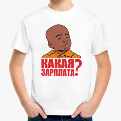 Детская футболка  Какая зарплата.