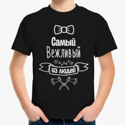 Детская футболка Самый Вежливый из Людей