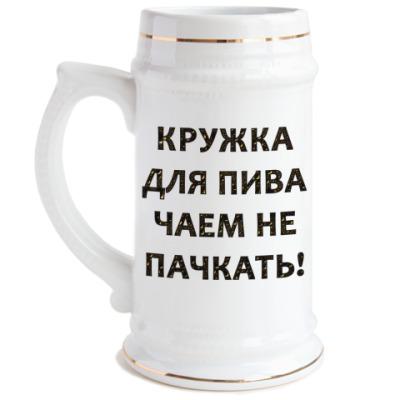Пивная кружка Для пива