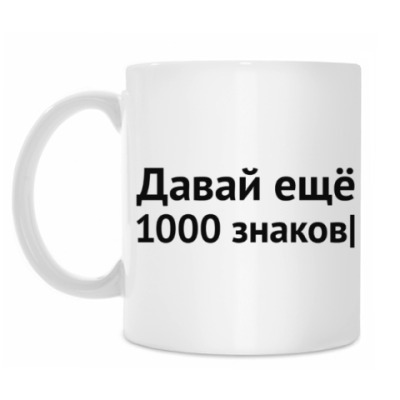 Кружка Давай еще 1000 знаков