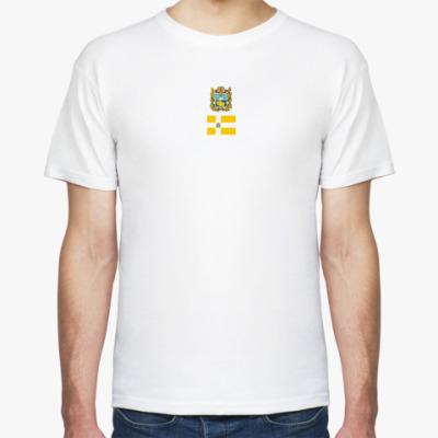 Футболка Герб и флаг Ставропольского края.