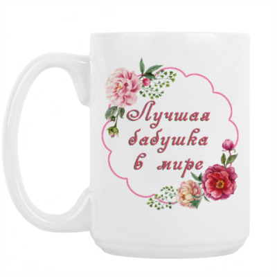 Кружка для любимой бабули