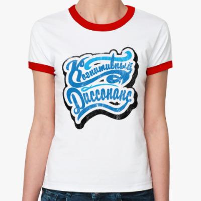 Женская футболка Ringer-T Когнитивный диссонанс