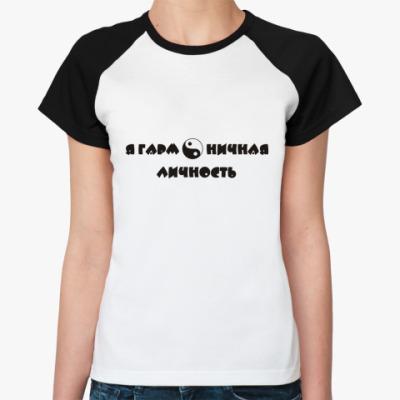 Женская футболка реглан Я гармоничная личность. Инь ян