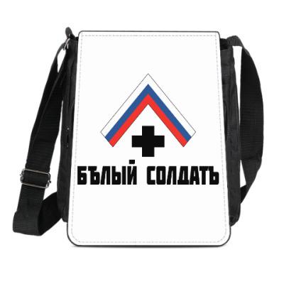 Сумка-планшет Белый солдат