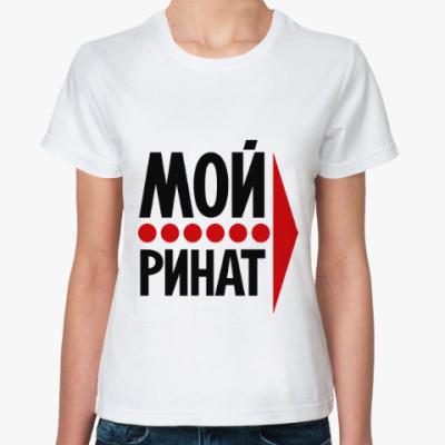 Классическая футболка Мой Ринат