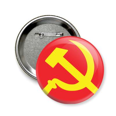 Значок 58мм Серп и молот - СССР