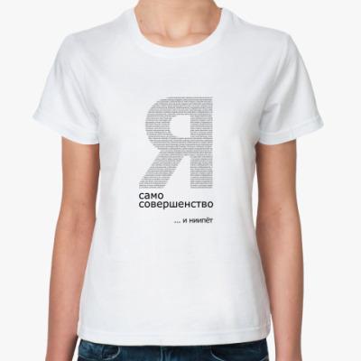 Классическая футболка Я само совершенство