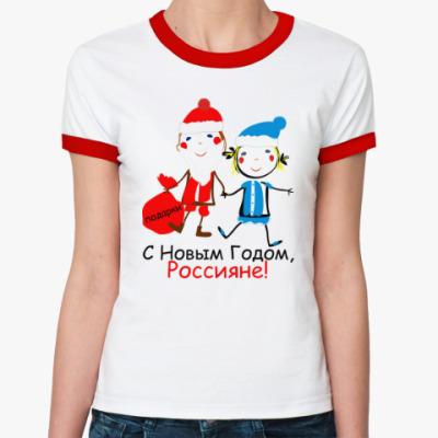 Женская футболка Ringer-T С Новым Годом, Россияне!