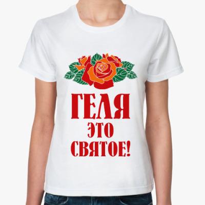 Классическая футболка Геля - это святое