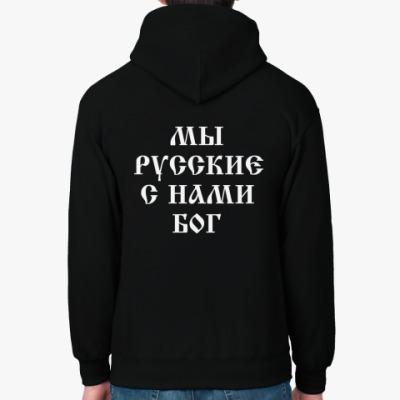 Толстовка худи Мы русские