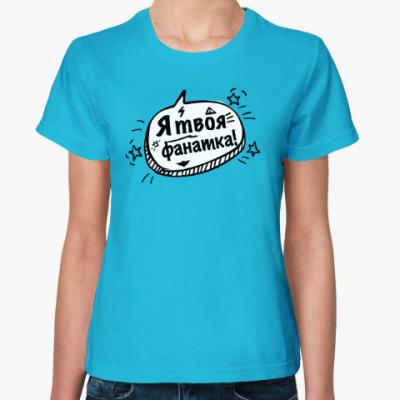 Женская футболка  Я твоя ФАНАТКА