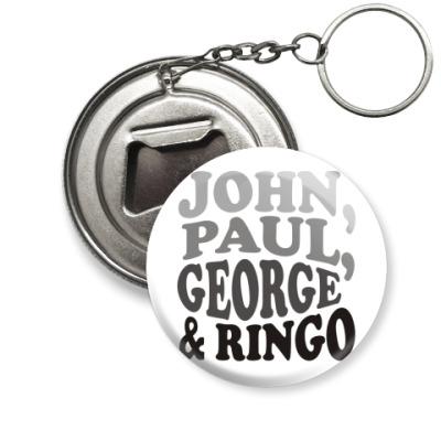 Брелок-открывашка  John.Paul.George&Ringо