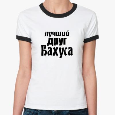 Женская футболка Ringer-T Лучший друг Бахуса