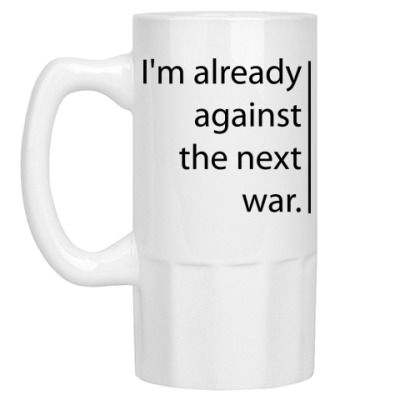 Пивная кружка Against the war
