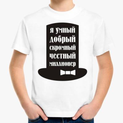 Детская футболка Я миллионер. Скромный, добрый.