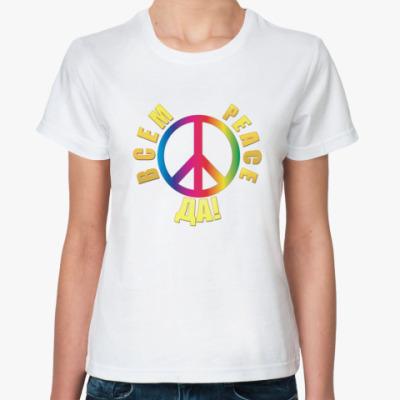 Классическая футболка  Всем peace... - Да!