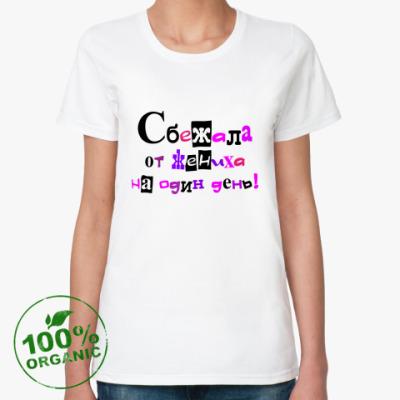 Женская футболка из органик-хлопка Сбежала от жениха на 1 день!